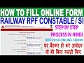 How to apply RAILWAY RPF CONSTABLE/SI online form || RPF Apply Online Form Step by Step in Hindi