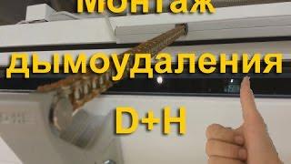 Дымоудаление монтаж установка системы дымоудаления D+H