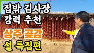상주 곶감, 집밖 김사장의 강력추천 (설특집편)