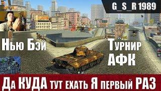WoT Blitz - Куда ехать .Новая карта Нью Бэй и турниры для АФК - World of Tanks Blitz (WoTB)