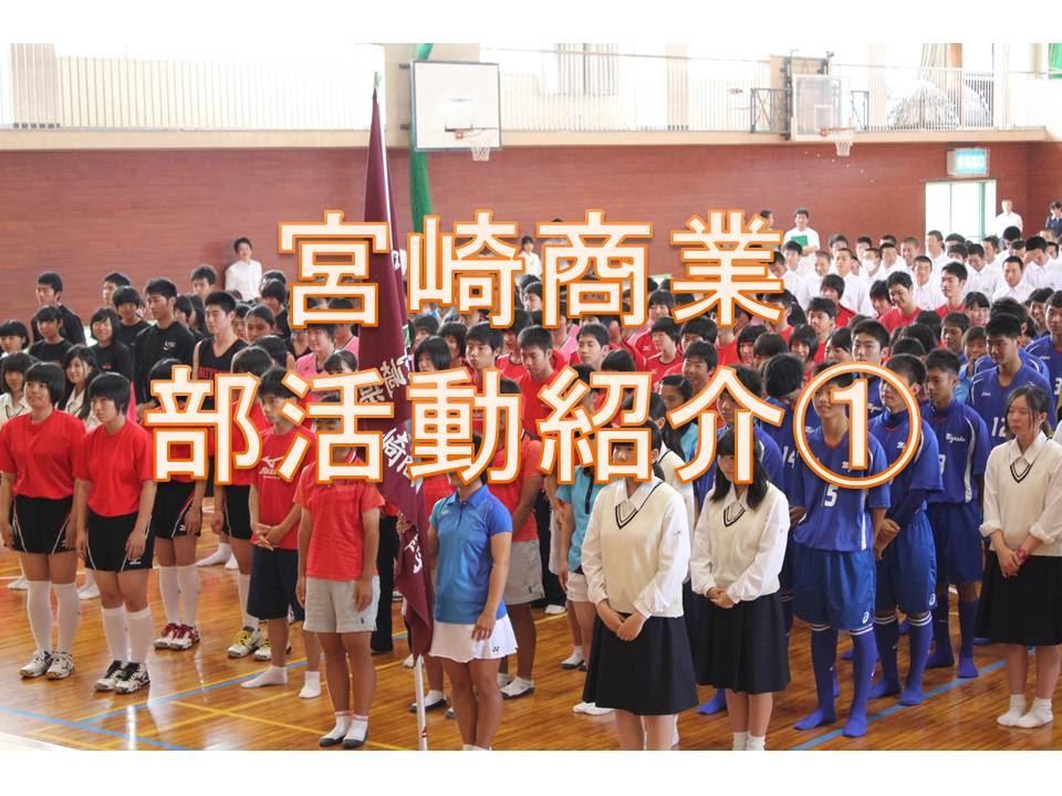 商業 高校 宮崎