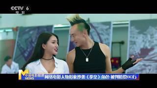《平原上的摩西》官宣演员阵容 《三流女侠》被告抄袭游戏角色【中国电影报道 | 20200611】