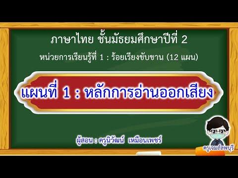 แผนการจัดการเรียนรู้ที่ 1 หลักการอ่านออกเสียง  ภาษาไทย ม.2 ภาคเรียนที่ 1   EP#1 | ครูเจมส์ลพบุรี