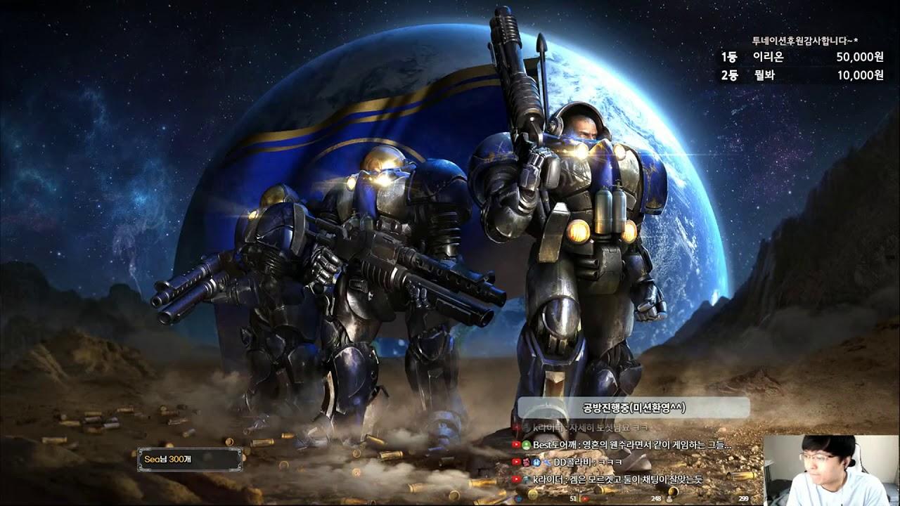 [더드튜브] 불리한 상황에서 역전하는법 -테란꿀강좌- 바이오닉편 스타팀플 헌터 리마스터 StarCraft Team Play Dudtube 스타크래프트