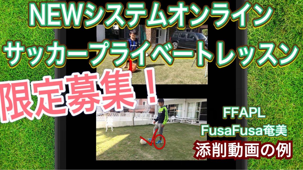 【NEWシステム導入❗️ オンラインサッカープライベートレッスン FFAPL】FusaFusa奄美紹介ムービー
