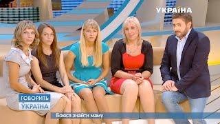 Боюсь найти мать (полный выпуск) | Говорить Україна
