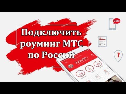Подключить роуминг МТС по России