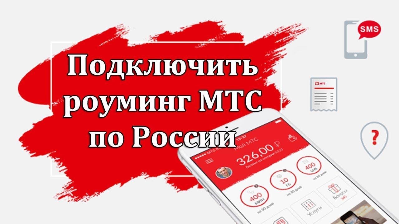 Знакомства в россии мтс