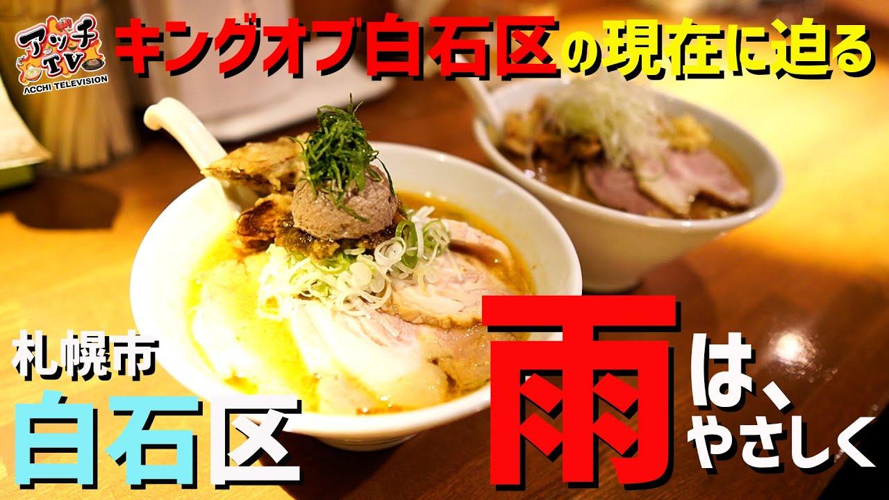 【雨は、やさしく】白レバーをとかして食べるラーメンに札幌味噌【札幌市白石区】【札幌IC】