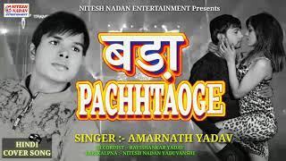 #Hindi_CoverSong | BADA PACHHTAOGE | AMARNATH YADAV | Tranding Song | Nitesh Nadan Entertainment