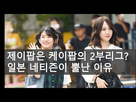 쥬리와 미유의 한국 진출에 일본이 화난 이유?