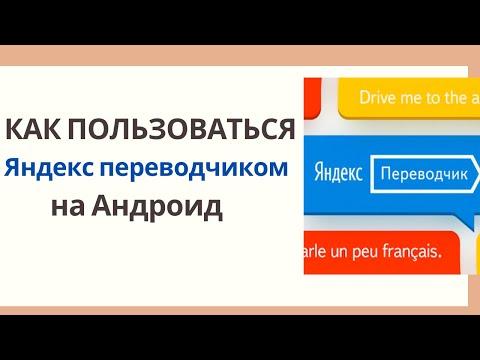 Как пользоваться Яндекс Переводчиком на Андроид