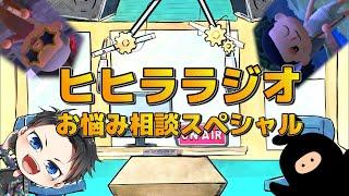 第15回・ヒヒララジオ!!お悩み相談と未知の島へのお出かけ!