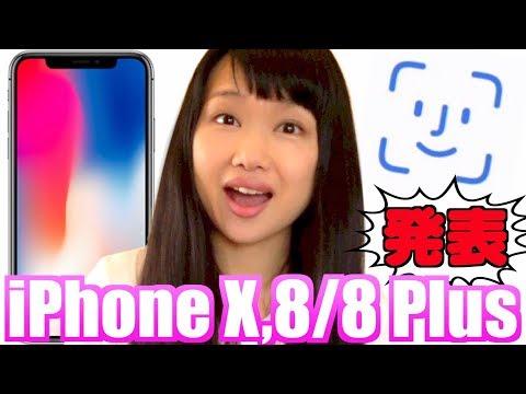 iPhone X&iPhone 8/8 Plusが発表!【Apple発表会】