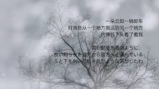 Publication Date: 2021-07-21 | Video Title: 《赞美诗》余秀华 日文翻译 吴小璀 (37.2度杂货店粉丝俱