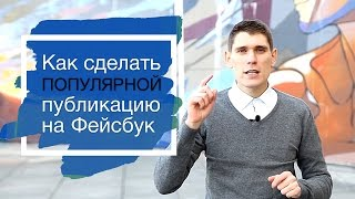 видео Как работает таргетинг Фейсбук по интересам