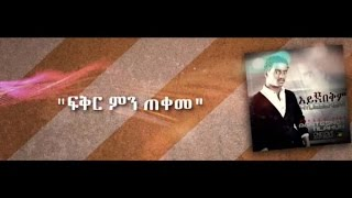 Mentesnot Tilahun - Fiker Min Tekeme - (Official Audio Video) - Ethiopian Music New 2015