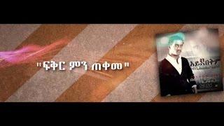 Mentesnot Tilahun - Fiker Min Tekeme  ፍቅር ምን ጠቀመ (Amharic)