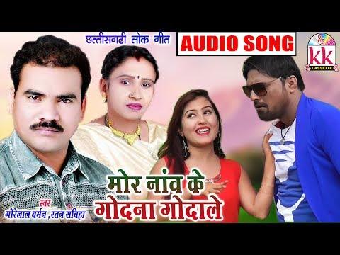 Gorelal Barman ,ratan Sabiha  Cg Song  Mor Naav Ke Godna Godale   Chhatttisgarhi Geet  Hd Video