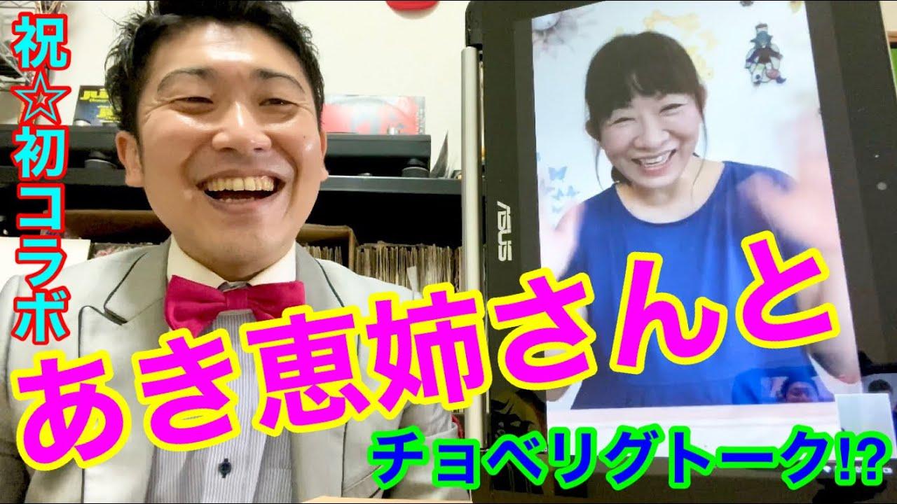 【初コラボ】浅香あき恵姉さんが来て下さいました!【吉本新喜劇レイチェル】