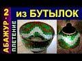 Поделки - Абажур полушар - Плетение из лент пластиковых бутылок
