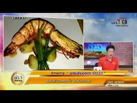 ข่าวเช้าวันหยุด Amazing พาชิมร้านอร่อย เมียนมา (16เม.ย.59)