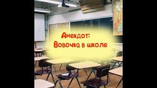 Анекдот Вовочка на уроке