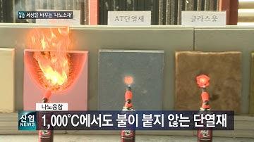 1,000°C에서도 불이 붙지 않는 단열재_산업뉴스[산업방송 채널i]