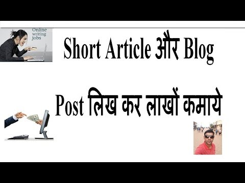 Get Paid to write Short articles and Blog post - Income from Short article - Writing Job Online - 동영상
