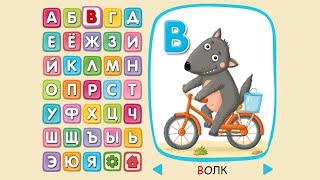 Сказочная азбука для малышей/ Fairy Alphabet for Kids развивающий мультик для детей