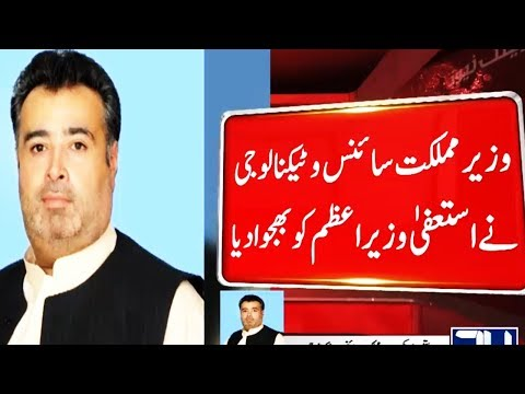 Ministry Of Science And Technology Mir Dostain Khan Resigns  | 27 NOV 2017