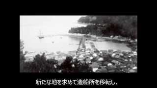 広島県尾道市因島三庄町にある石田造船株式会社の紹介です。 NHK連続テ...