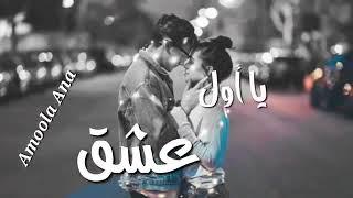 يا أول عشق وحب من صدق ♡