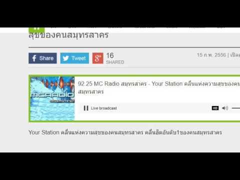 MC Radio FM. 95.25 สมุทรสาคร-นนท์เดินสายฝากเพลงหัวใจมีสายเรียกซ้อน