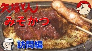 """矢場とんでみそかつを食べる♪ Miso Katsu♪ ~At Misokatsu restaurant """"Yabaton""""~"""