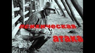 Как Красная армия применяла воздействие на психику немцев во время Великой Отечественной войны.