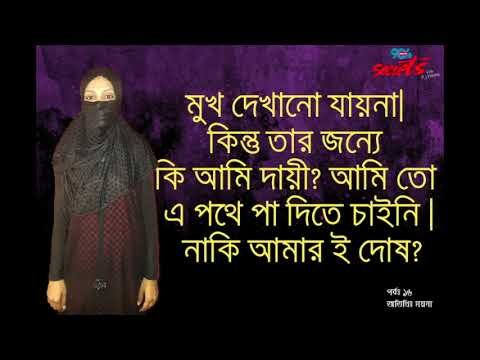 Moyna's Tragedy ISECRETS I Ep: 15 I RJ Kebria I Dhaka fm 90.4 I MOYNA