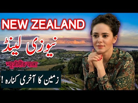 Travel to New Zealand | History | Documetary | Story | urdu/hindi | Spider Bull | نیوزی لینڈ کی سیر