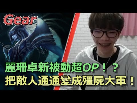 【Gear】麗珊卓新被動超OP!?把敵人通通變成殭屍大軍!