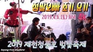 🎤점팔이🎤 4k 공연중 공연료 주는곳 알려주는 버드리 와 춘삼이.^^ ㅋ.ㅋ. (4월6일저녁)