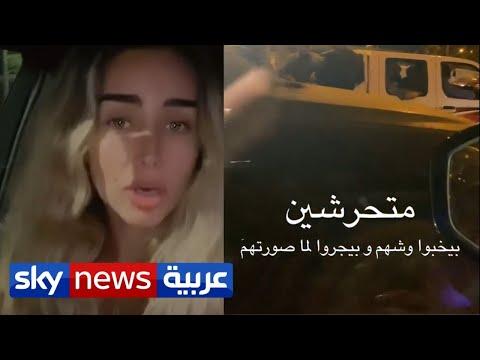 الممثلة هنا الزاهد توثق بالفيديو لحظة تعرضها للتحرش وتدعو لمحاربته | منصات  - 20:00-2020 / 7 / 7