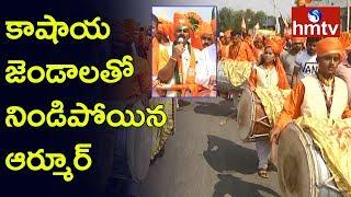 Armoor BJP Candidate Vinay Kumar Reddy Files Nomination | Telugu News | hmtv