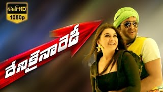 Denikaina Ready Telugu Full Movie || Manchu Vishnu, Hansika Motwani