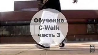 Обучение C-Walk (часть 3) NkHonestNk