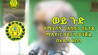 The Surprising Crime In Addis Ababa That Made The Person A Millionaire At Once