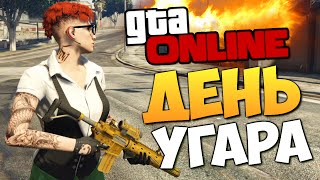 GTA ONLINE - ДЕНЬ ДИКОГО УГАРА #261