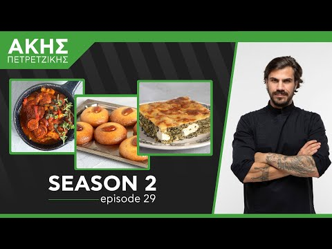 Kitchen Lab - Επεισόδιο 29 - Σεζόν 2   Άκης Πετρετζίκης