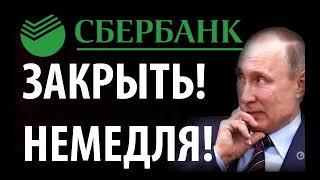 ПУТИН СЕГОДНЯ ЗАКРЫВАЕТ СБЕРБАНК 24.04.2019 ПУТИН НОВОСТИ РОССИЯ