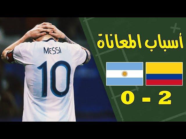 أسباب الخسارة و معاناة الارجنتين أمام كولومبيا - الارجنتين وكولومبيا تحليل المباراة ملخص