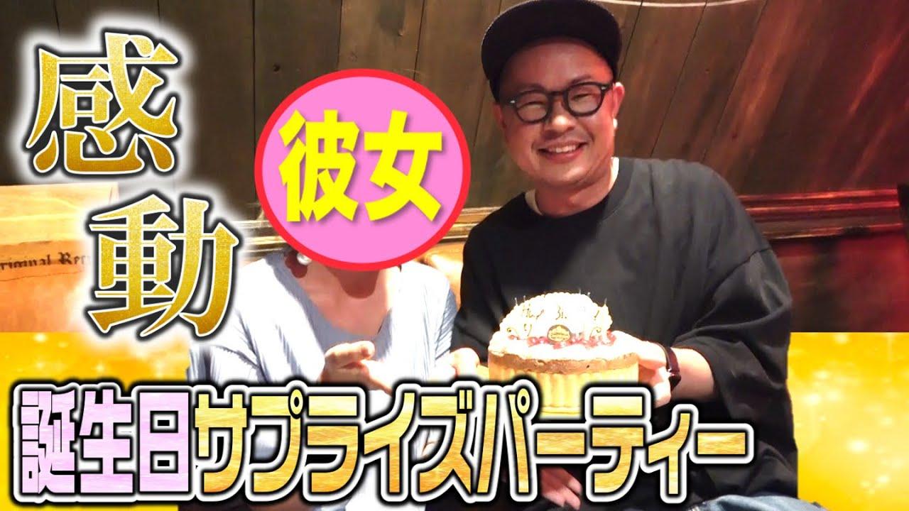 【感動サプライズ】カジサックファミリーから彼女ちゃんへ誕生日サプライズ